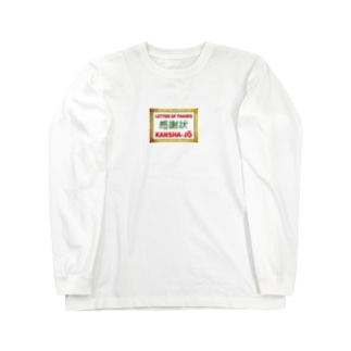 感謝感謝 Long sleeve T-shirts
