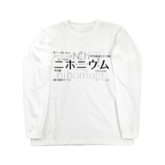 ニホニウム Nh Long sleeve T-shirts