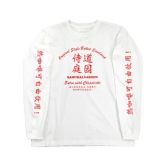 侍道庭園TAKEAWAY Long sleeve T-shirts