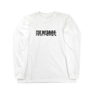 限界膀胱 Long sleeve T-shirts