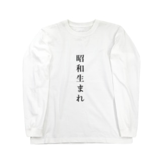 昭和生まれ Long sleeve T-shirts