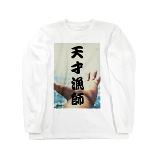 天才漁師 Long sleeve T-shirts