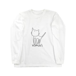 心紬ちゃん(こむぎ) Long sleeve T-shirts