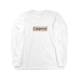 鹿児島 照国神社 ラブホテル cangoxina Long sleeve T-shirts
