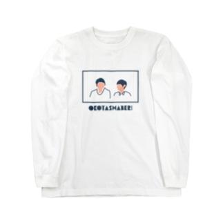 おこたしゃべりロングスリーブTシャツ Long sleeve T-shirts