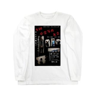 全国心霊写真大会 Long sleeve T-shirts