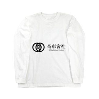奇車會社グッズシリーズ(改) Long sleeve T-shirts