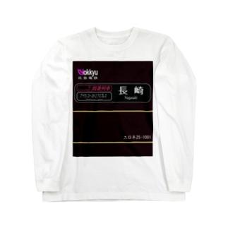 周遊列車ブラウンコーストエクスプレス・行先幕風味シリーズ1「長崎」  Long sleeve T-shirts