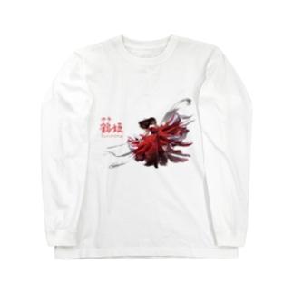 日本の民話・伝説シリーズ【鶴姫2】 Long sleeve T-shirts