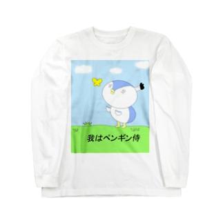 我はペンギン侍 Long sleeve T-shirts