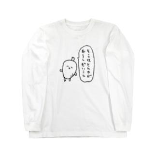 そうはとんやがおろしだいこん Long sleeve T-shirts