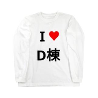 I love D棟 Long sleeve T-shirts