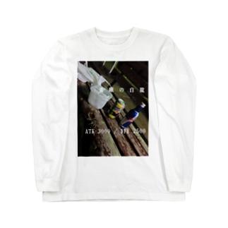 粉砕!玉砕!大喝采! Long sleeve T-shirts