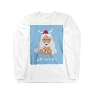 水素シャーマン THE ORIGINAL Long sleeve T-shirts