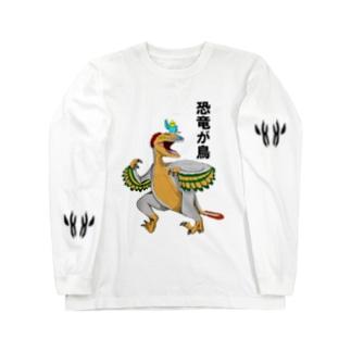 恐竜が鳥 Long sleeve T-shirts