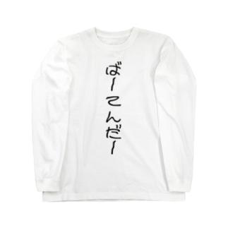 バーテンダー Long sleeve T-shirts