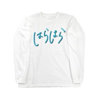 感情tシャツ[はらはら] Long sleeve T-shirts