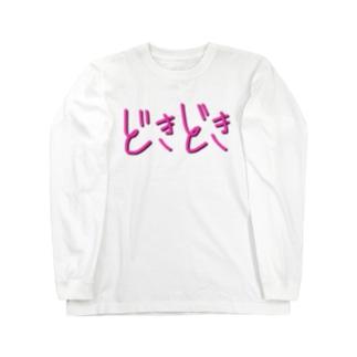 感情tシャツ[どきどき] Long sleeve T-shirts