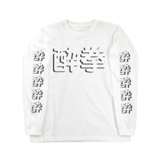 酔拳使いたい! Long sleeve T-shirts
