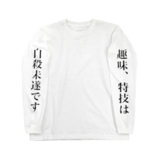 メンヘラ自己紹介 Long sleeve T-shirts