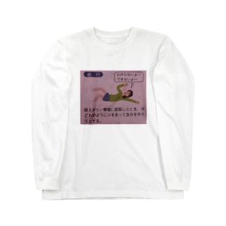 幼児退行 Long sleeve T-shirts