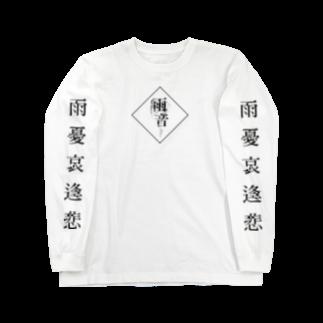 SIZUKI.のamane - White 【雨音-amane-】  Long sleeve T-shirts