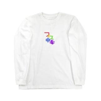 フェス中毒 Long sleeve T-shirts