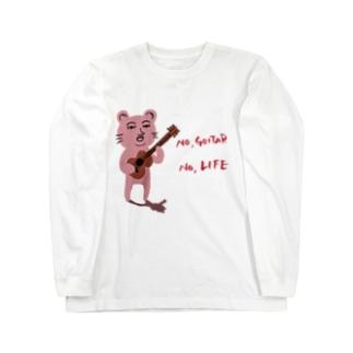 ピン君 No Guitar No Life Long sleeve T-shirts
