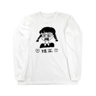 矯正(モノクロ) Long sleeve T-shirts