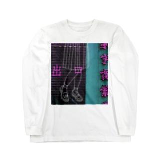 出口 Long sleeve T-shirts