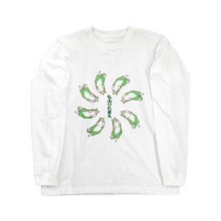 もふりたまえ(前面/緑系) Long sleeve T-shirts