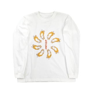 もふりたまえ(前面/黄系) Long sleeve T-shirts