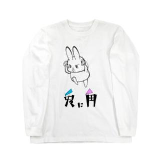 兎に角TONY Long sleeve T-shirts