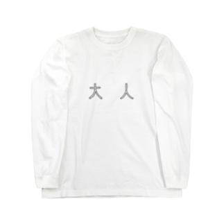 大人 Long sleeve T-shirts