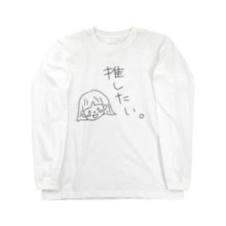 軽率に推したい Long sleeve T-shirts