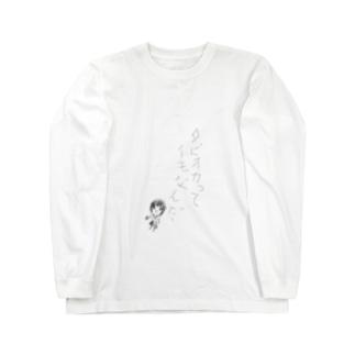 タピオカは芋 Long sleeve T-shirts