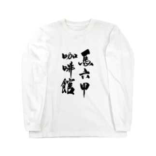 馬六甲コーヒー館 Long sleeve T-shirts