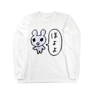 ほよよ Long Sleeve T-Shirt