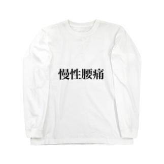慢性腰痛の人のための Long sleeve T-shirts