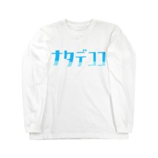 ナタデココ Long Sleeve T-Shirt