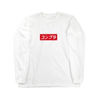 コンプラ ボックスロゴ Long sleeve T-shirts