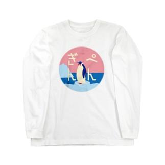 ぺんぎん Long sleeve T-shirts