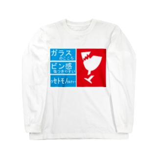 取扱い注意 Long sleeve T-shirts