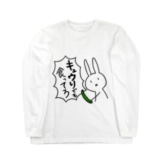 無表情うさぎのキュウリでも食ってろ。 Long sleeve T-shirts