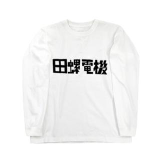 (株)田螺電機 Long sleeve T-shirts