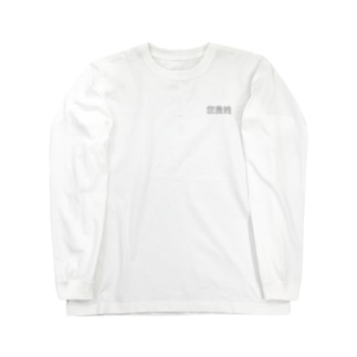 您贵姓 Long sleeve T-shirts