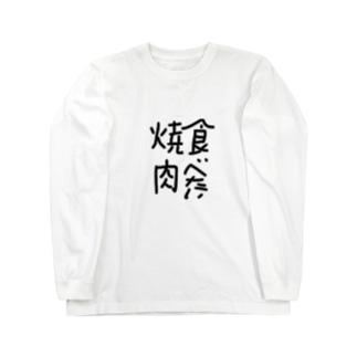 焼肉文字T Long sleeve T-shirts