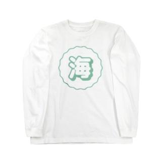 うみんちゅ5 Long sleeve T-shirts