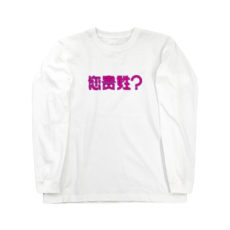 您贵姓? Long sleeve T-shirts
