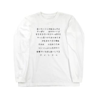 ガチ恋口上シャツ Long sleeve T-shirts